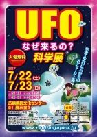 広島・UFO科学展