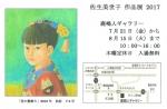 佐生美世子 油絵展 2017