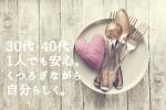 7月23日(日)日曜ランチ恋活