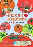 小松とまと収穫祭2017