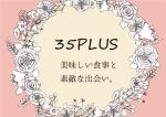 7月29日(土)35PLUS恋活パーティー