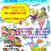 第9回東香園フリーマーケットのイメージ