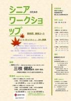 三枝健起監督による【シニアのためのワークショップ 第四回演技コース】
