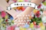 【恋活】8月12日(土)カジュアルコン