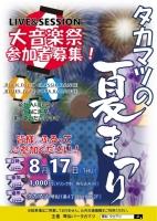 タカマツの夏祭り「LIVE&SESSION大音楽祭」