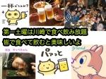 川崎9.2毎月第1週目土曜は焼肉食べ放題