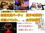 9.9新宿共催イベント☆
