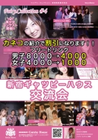 100名規模・新宿交流パーティー☆フェアリーコレクション☆