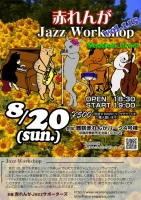 赤れんがJazzWorkshop vol.115