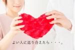 【婚活】8月25日(金)結婚に前向きな方編