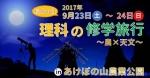 理科の修学旅行 2017 秋 in あけぼの山農業公園