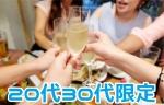 ❤婚活❤9月1日(金)ディナープチコン【公務員or大卒or正社員男性】
