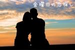 ❤婚活❤9月1日(金)フライデーナイト恋活【公務員or大卒or正社員男性】