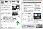 補聴器とコミュニケーションの講座【中原区】
