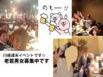 川崎9.24 (日) 飲み放題コース料理3時間はお得でしょう