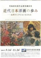 近代日本洋画の歩み  ―山岡コレクションとともに