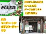 川崎9.20・ダーツ企画20時~22時半・横浜市に運動部として団体登録したチームELLCA