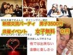 女子無料☆10.1新宿共催交流パーティ半立食☆先着60名