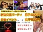 10.7新宿共催イベント☆初参加女子は無料あとは500円ですが飲み放題、料理付です