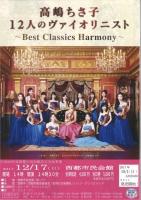 高嶋ちさ子12人のヴァイオリニスト ~Best Classics Harmony~
