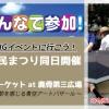 鹿骨第三広場フリーマーケット(江戸川区民まつり同日開催)のイメージ