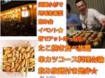 10.14(土)武蔵小杉・2時間たこ焼き食べ放題飲み放題付き・串カーツコース