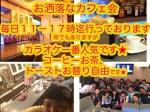 11時から基本毎日17時迄行っていますカラオケ交流会・新宿