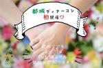 ❤初!!都城ディナーコン【公務員or大卒or正社員男性】❤