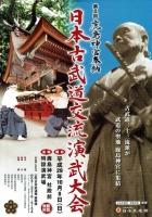 第8回鹿島神宮奉納 日本古武道交流演武大会