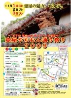 第5回協働のまちづくりIN壺屋 「壺屋やちむん通り祭り2009」