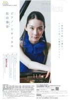 松田華音 ピアノ・リサイタル