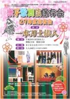 米子歌舞伎保存会 29年度発表会