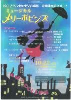 松江プラバ少年少女合唱隊 定期演奏会2017
