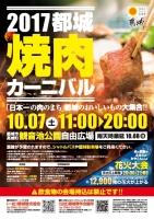 2017都城焼肉カーニバル