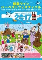 ハーベストフェスティバル2017