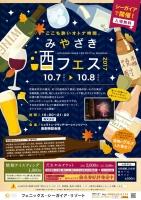 みやざき酒フェス2017