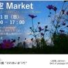 秋空Marketのイメージ