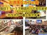 基本月曜から日曜・毎日11時から17時迄行っていますカラオケ交流会・新宿