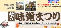 """江戸川共栄商店街""""秋の""""味覚まつりフリーマーケット"""