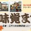 """江戸川共栄商店街""""秋の""""味覚まつりフリーマーケットのイメージ"""