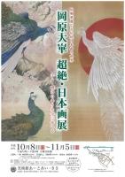 岡原大崋 超絶・日本画展