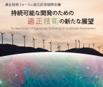適正技術フォーラム設立記念国際会議「持続可能な開発のための適正技術の新たな展望」