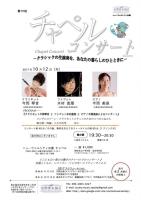 チャペルコンサート クラリネット今岡琴音とファゴット木村恵理とピアノ今岡美保によるコンサート
