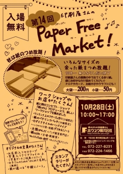 印刷屋さんのペーパーフリーマーケット