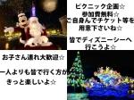 11.12 (日)ピクニック企画だから参加費無料☆皆でディズニーランドのクリスマスイベント中に行こ☆