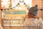 アットホームな雰囲気で恋活【公務員or大卒or正社員男性】