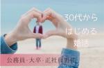 30代から始める婚活【公務員or大卒or正社員男性】