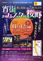 西都市飲食店街活性化イベント 宵街フェスタin桜町