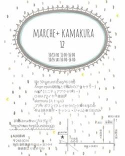 MARCHE + KAMAKURA vol.12