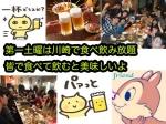 川崎11.11月第2週目土曜は焼肉食べ放題